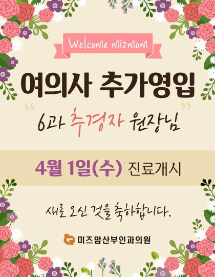 여의사 추가영입 - 6과 추경자 원장님, 4월1일 진료개시